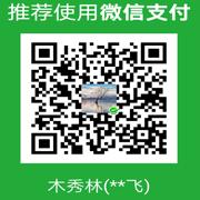 weixinpay-2.png